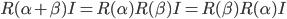 R(\alpha + \beta) I = R(\alpha)R(\beta)I = R(\beta)R(\alpha) I