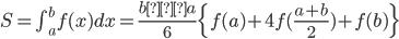 S = \int_{a}^b f(x)dx = \frac{b−a}{6}\{f(a)+4f(\frac{a+b}{2})+f(b)\}