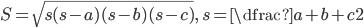S = \sqrt{s(s-a)(s-b)(s-c)}, \quad s = \dfrac{a+b+c}{2}