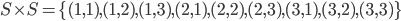 S \times S = \{(1,1),(1,2),(1,3),(2,1),(2,2),(2,3),(3,1),(3,2),(3,3)\}