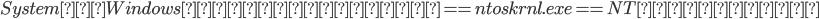 System(Windowsプロセス)== ntoskrnl.exe == NTカーネル