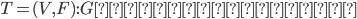T=(V, F): G\text{の部分グラフ}