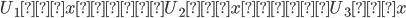 U_1 ≤ x かつ U_2 ≤ x かつ U_3 ≥ x