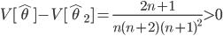 V[\hat{\theta}] - V[\hat{\theta}_2] = \frac{2n+1}{n(n+2)(n+1)^2}>0