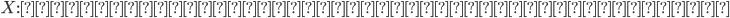 X : \mbox{アルファベットを数値に変換した値}