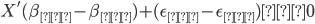 X' (\beta_{魚}-\beta_{肉}) +(\epsilon_{魚}-\epsilon_{肉})>0