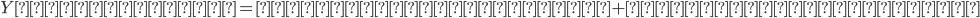 Yのバラツキ= 学校間のバラツキ+個人間のバラツキ