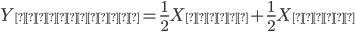 Y_{理系科目}=\frac{1}{2}X_{数学}+\frac{1}{2}X_{理科}