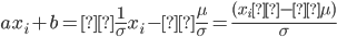 a x_i + b =\frac{1}{\sigma} x_i - \frac{\mu}{\sigma}= \frac{(x_i - \mu)}{\sigma}