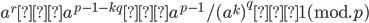 a^{r} ≡ a^{p-1 - kq} ≡ a^{p-1} / (a^{k})^{q} ≡ 1 ({\rm mod}. p)