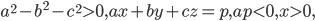 a^2-b^2-c^2>0, ax+by+cz=p, ap<0, x>0,