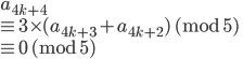 a_{4k+4} \\ \equiv 3\times(a_{4k+3} + a_{4k+2} )\ (\mathrm{mod} \ 5) \\ \equiv 0 \ (\mathrm{mod} \ 5)