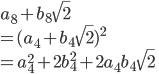 a_{8}+ b_{8}\sqrt{2} \\ =(a_4+ b_4\sqrt{2})^2\\ = a_4^2 + 2b_4^2 + 2a_4b_4\sqrt{2}