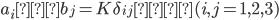 a_i・b_j =K \delta_{ij} (i, j = 1, 2, 3)