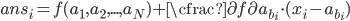 ans_i = f(a_1, a_2, ..., a_N) + \cfrac{\partial f}{\partial a_{b_i}} \cdot (x_i - a_{b_i})