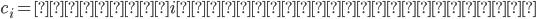 c_i=頻度が i である文字列の数