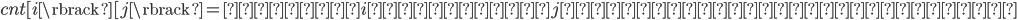 cnt[i\rbrack[j\rbrack = 先頭が i、 末尾が j であるような数の個数