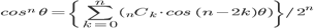 cos^n\ \theta  = \{\sum_{k=0}^{n} ({}_n C _k \cdot cos\ (n-2k)\theta)\}/2^n