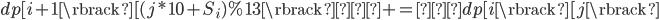 dp[i + 1\rbrack[(j * 10 + S_i) \% 13\rbrack  +=   dp[i\rbrack[j\rbrack