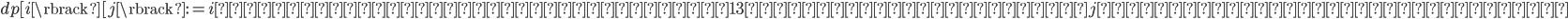 dp[i\rbrack[j\rbrack := i 番目の文字までみた時に、 13で割ったあまりが j になるような数の通り数