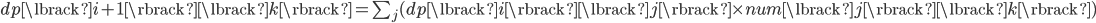 dp\lbrack i+1 \rbrack\lbrack k \rbrack = \sum_{j} (dp\lbrack i \rbrack\lbrack j \rbrack \times num\lbrack j \rbrack\lbrack k \rbrack)