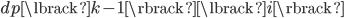 dp\lbrack k-1\rbrack\lbrack i\rbrack
