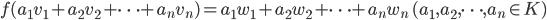 f( a_1 v_1 + a_2 v_2 + \cdots + a_n v_n ) = a_1 w_1 + a_2 w_2 + \cdots + a_n w_n \ ( a_1, a_2, \cdots , a_n \in K )
