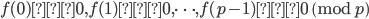 f(0) ≡ 0, f(1) ≡ 0, \dots, f(p-1) ≡ 0 \pmod p