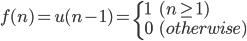 f(n) = u(n-1) = \begin{cases} 1 & (n \geq 1) \\ 0 & (otherwise) \\ \end{cases}