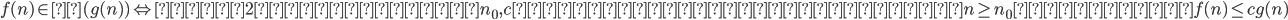 f(n)\in Ω(g(n)) \Leftrightarrow ある2つの正定数 n_0 ,cが存在し,全ての整数n \geq n_0 に対してf(n) \leq c g(n)