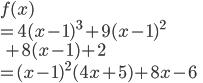 f(x)  \\= 4(x-1)^3+9(x-1)^2 \\ \quad +8(x-1)+2 \\=(x-1)^2 (4x+5)+8x-6