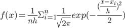 f(x) = \frac{1}{nh}\Sigma_{i = 1 }^n \frac{1}{\sqrt{2\pi}}exp({-\frac{(\frac{x-x_i}{h})^2}{2}})