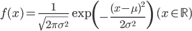 f(x)=\frac{1}{\sqrt{2 \pi \sigma^{2}}} \exp \left(-\frac{(x-\mu)^{2}}{2 \sigma^{2}}\right) \quad(x \in \mathbb{R})