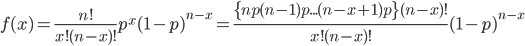 f(x)=\frac{n!}{x!(n-x)!}p^x(1-p)^{n-x}=\frac{\{np(n-1)p...(n-x+1)p\}(n-x)!}{x!(n-x)!}(1-p)^{n-x}