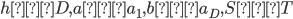 h→D, a→a_1, b→a_D, S→T