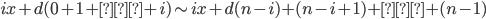 ix + d(0+1+…+i) \sim ix + d{(n-i)+(n-i+1)+…+(n-1)}