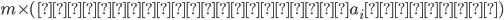 m \times (その範囲にある a_{i} の個数)
