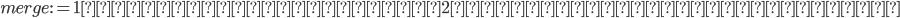 merge := 1番目に大きい数と2番目に大きい数を更新