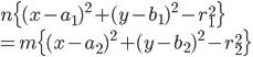 n\{(x-a_1)^2 + (y-b_1)^2  - r_1^2\} \\=m\{(x-a_2)^2 + (y-b_2)^2  - r_2^2\}