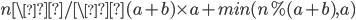n\ /\ (a + b) \times a + min(n \% (a + b), a)