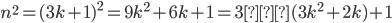 n^2=(3k+1)^2=9k^2+6k+1=3・(3k^2+2k)+1