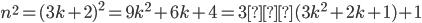 n^2=(3k+2)^2=9k^2+6k+4=3・(3k^2+2k+1)+1