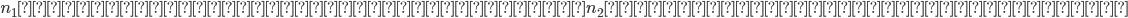 n_{1}:第1群の観測数(分母) n_{2}:第2群の観測数(分母)