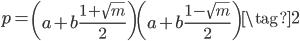p = \left( a + b\frac{1+\sqrt{m}}{2} \right)\left( a + b\frac{1-\sqrt{m}}{2} \right) \tag{2}