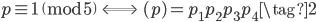 p \equiv 1 \pmod{5}  \;\; \Longleftrightarrow \;\; (p) = \mathfrak{p}_1 \mathfrak{p}_2 \mathfrak{p}_3 \mathfrak{p}_4 \tag{2}