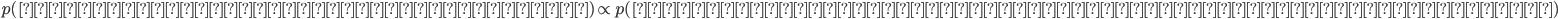 p(パラメータ|モデル,データ)\propto p(データ|プロセス、データに関するパラメータ)