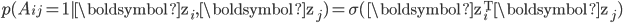 p(A_{ij} = 1 | \boldsymbol { \rm z }_{i}, \boldsymbol { \rm z }_{j}) = \sigma ( \boldsymbol { \rm z }_{i}^{\rm T}  \boldsymbol { \rm z }_{j})