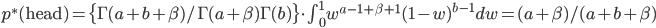 p^{\ast}( {\rm head} ) = \bigl\{ \Gamma(a + b + \beta) / \Gamma(a + \beta) \Gamma(b) \bigr\} \cdot \int_{0}^{1} w^{a - 1 + \beta + 1} (1-w)^{b - 1} dw = (a + \beta) / (a + b + \beta)
