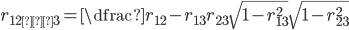r_{12・3}=\dfrac{r_{12}-r_{13}r_{23}}{\sqrt{1-r_{13}^2}\sqrt{1-r_{23}^2}}