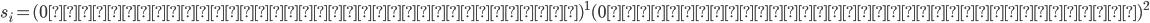 s_i = (0 個以上の相異なる素数の積)^1 (0 個以上の相異なる素数の積)^2